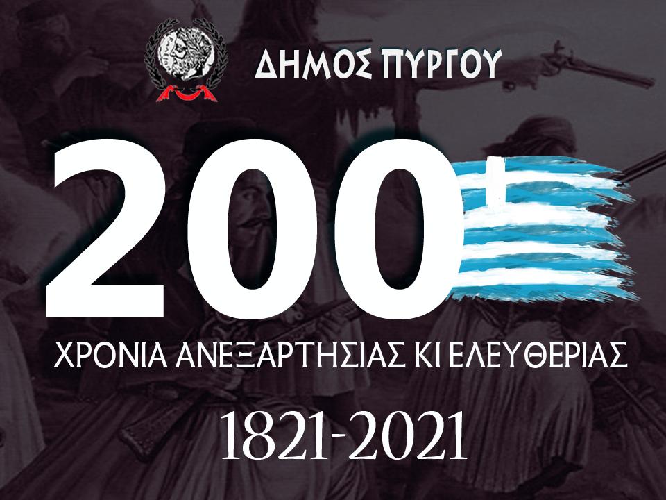 Το επίσημο λογότυπο του δήμου Πύργου για την συμπλήρωση διακοσίων ετών από την κήρυξη της Ελληνικής Επανάστασης του 1821