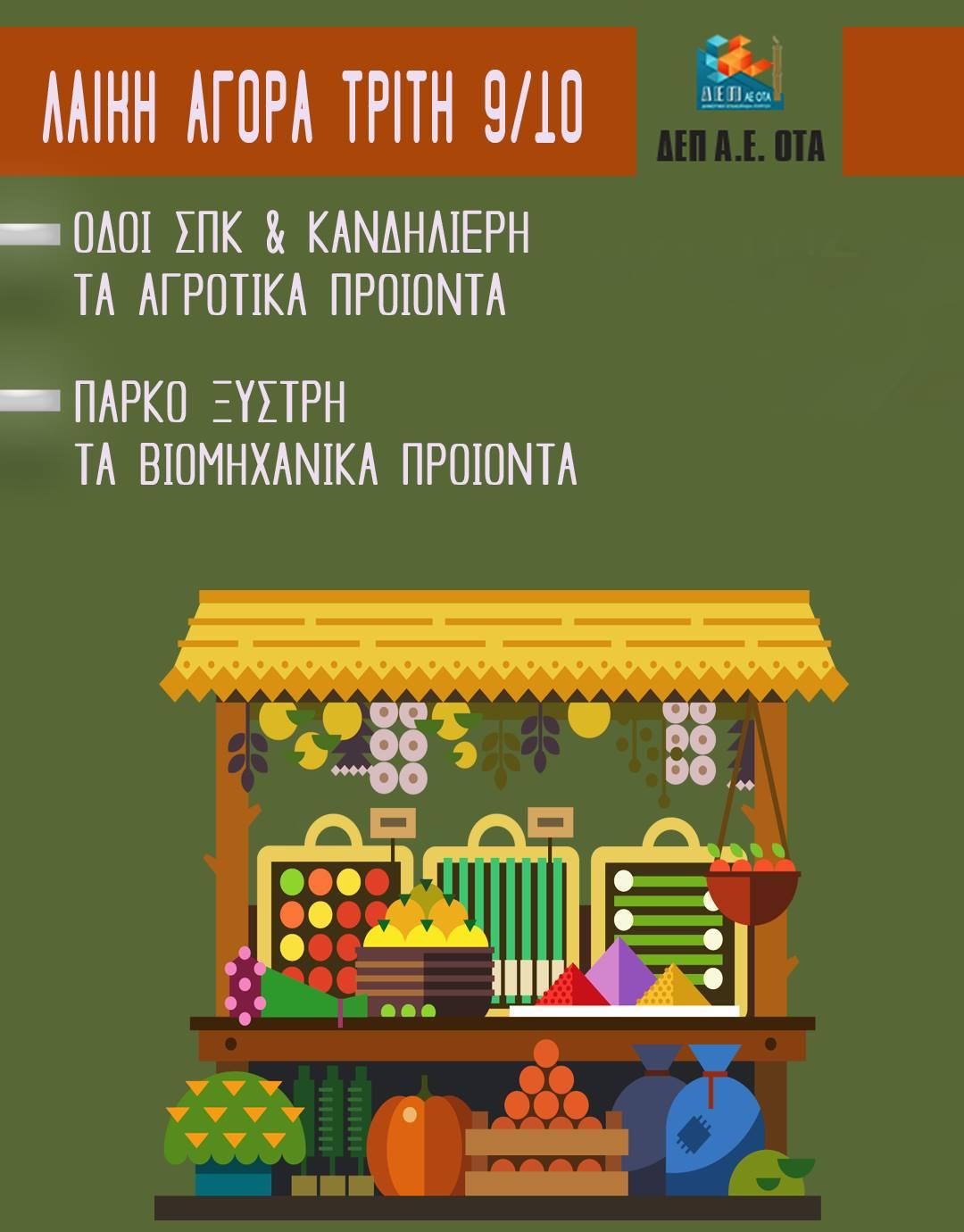 ΔΕΠ ΑΕ ΟΤΑ Δήμου Πύργου: Την Τρίτη 9/10 η Λαϊκή Αγορά λόγω του εορτασμού του πολιούχου Αγ. Χαραλάμπους