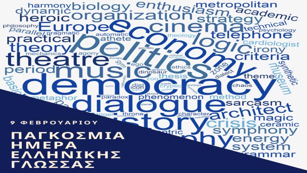 Δρ. Διονυσία-Θεοδώρα Αυγερινοπούλου: Ας διδασκόμαστε τις «ξένες» γλώσσες με αναφορά στην αρχαία ελληνική