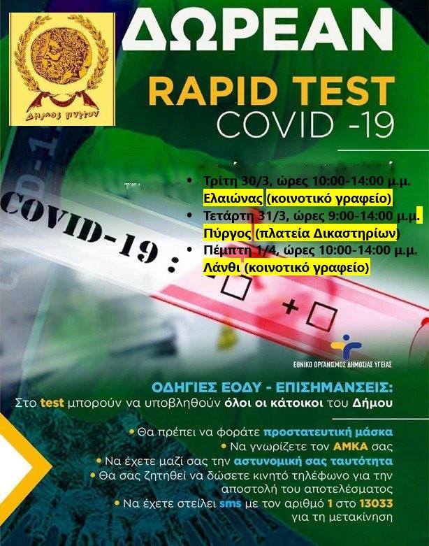 Δήμος Πύργου: Rapid test από κλιμάκια του ΕΟΔΥ στον Ελαιώνα την Τρίτη (30/3), στον Πύργο την Τετάρτη (31/3), στο Λάνθι την Πέμπτη (1/4)