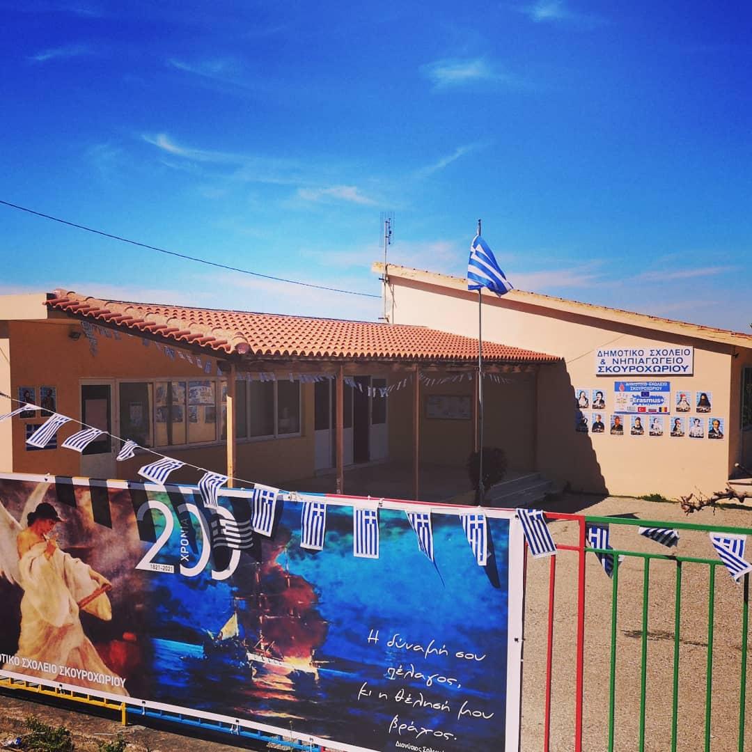 Πύργος: Χρόνια πολλά από το Δημοτικό Σχολείο Σκουροχωρίου για την 25η Μαρτίου - Πάντα Ελεύθεροι (photos)