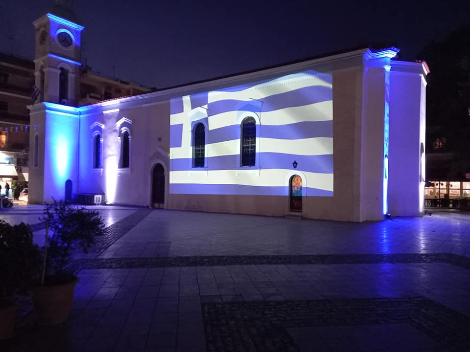 Αμαλιάδα: Στα γαλανόλευκα ο ΙΝ Αγίου Αθανασίου και ο Πολυχώρος Πολιτισμού για την επέτειο των 200 χρόνων από την Επανάσταση του 1821