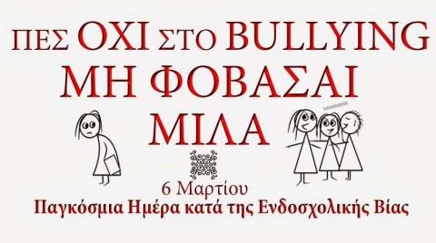 Δήμος Πύργου- Γιάννης Παπαδημητρίου: 6η Μαρτίου- ημέρα κατά του bullying στα σχολεία