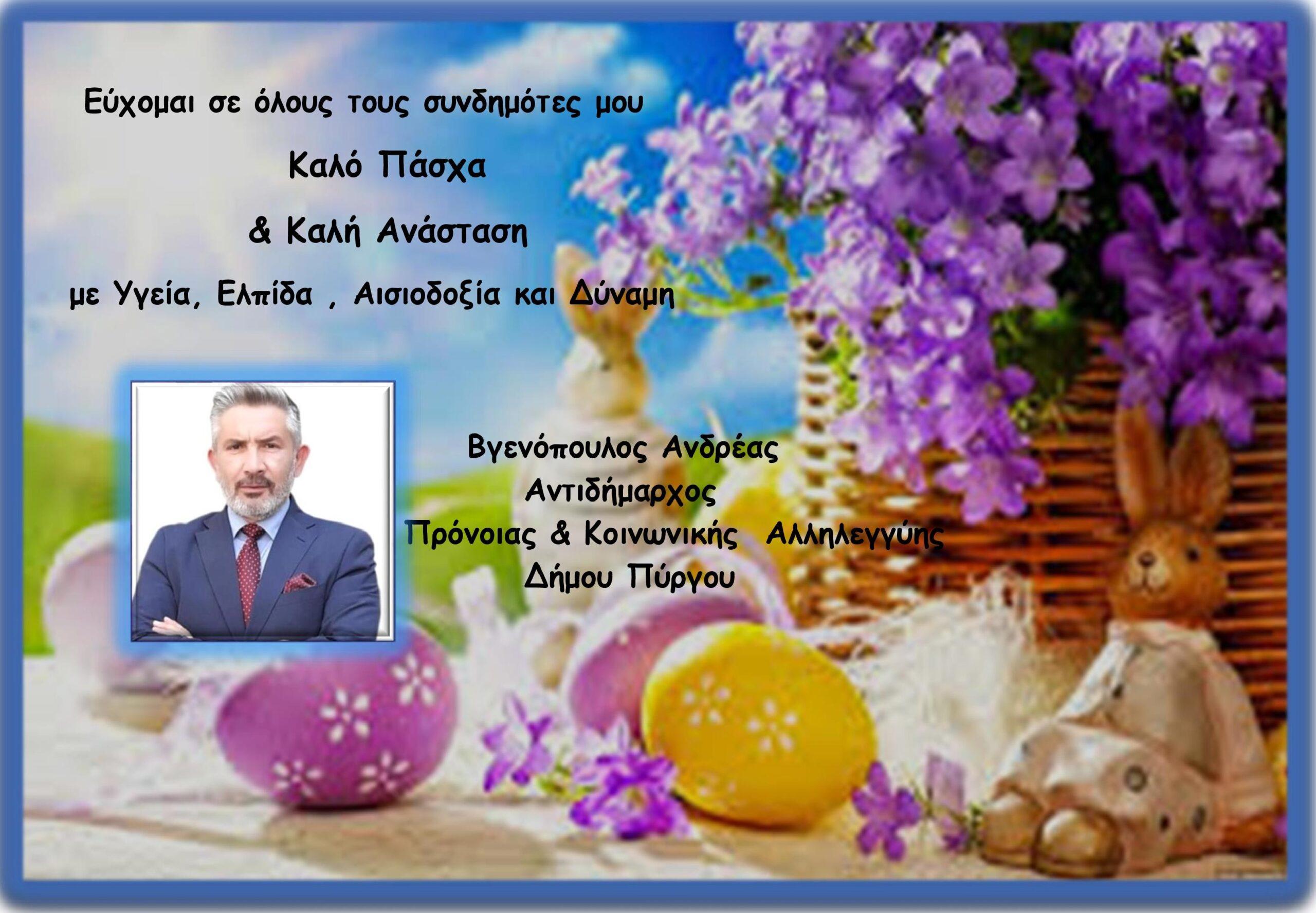 Eυχές για το Πάσχα του Αντιδημάρχου Κοινωνικής Πρόνοιας Δήμου Πύργου Ανδρέα Βγενόπουλου