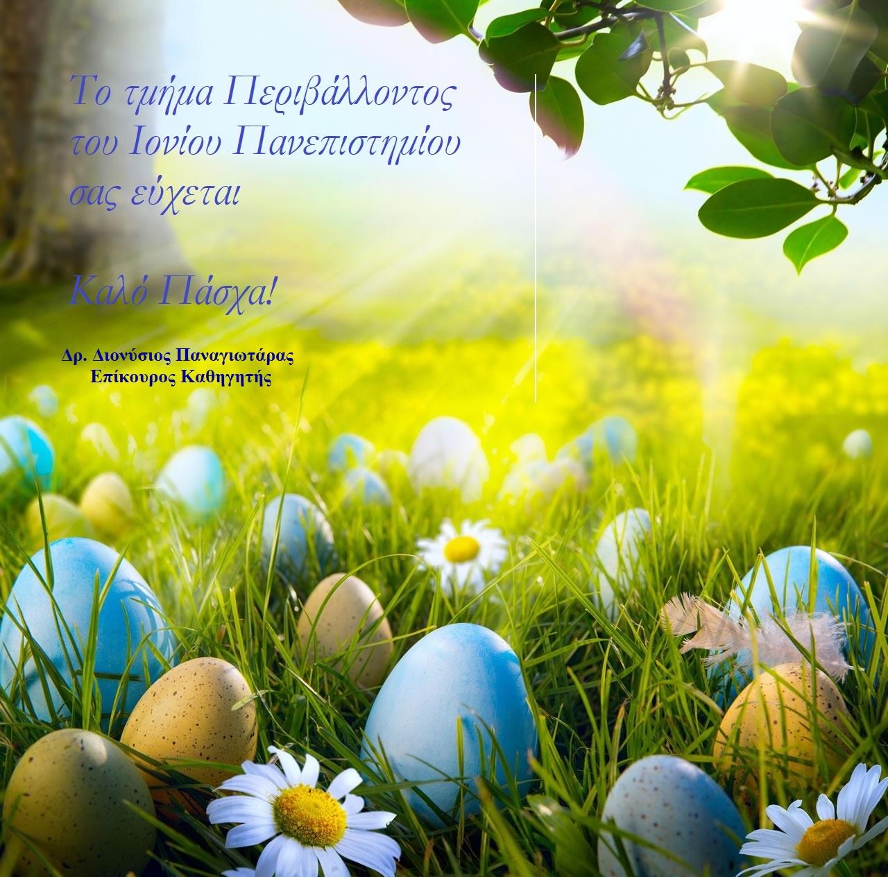 Ευχές για το Πάσχα από τον Διονύσιο Παναγιωτάρα