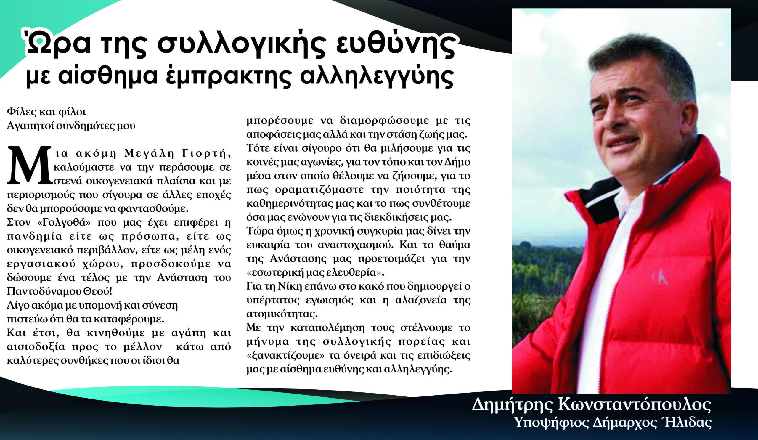 """Ευχές για το Πάσχα του υποψηφίου Δημάρχου Ήλιδας Δημήτρη Κωνσταντόπουλου: """"Ωρα της συλλογικής ευθύνης με αίσθημα έμπρακτης αλληλεγγύης"""""""