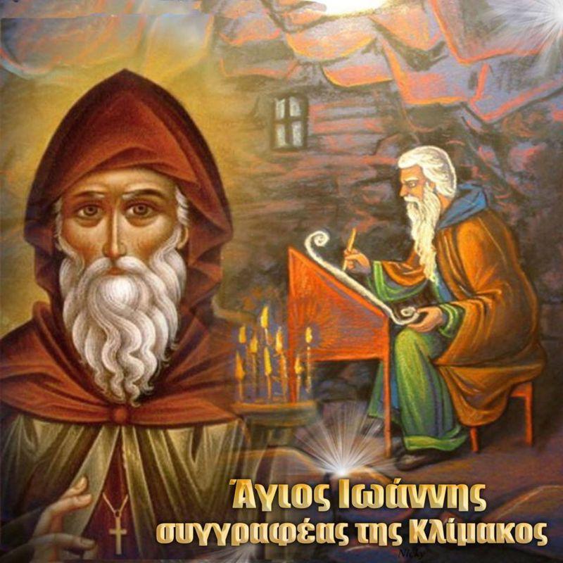 Ι.Ν. Αγ. Σπυρίδωνος Πύργου: Δ Κυριακή των Νηστειών - Αγ. Ιωάννη, συγγραφέα της Κλίμακος