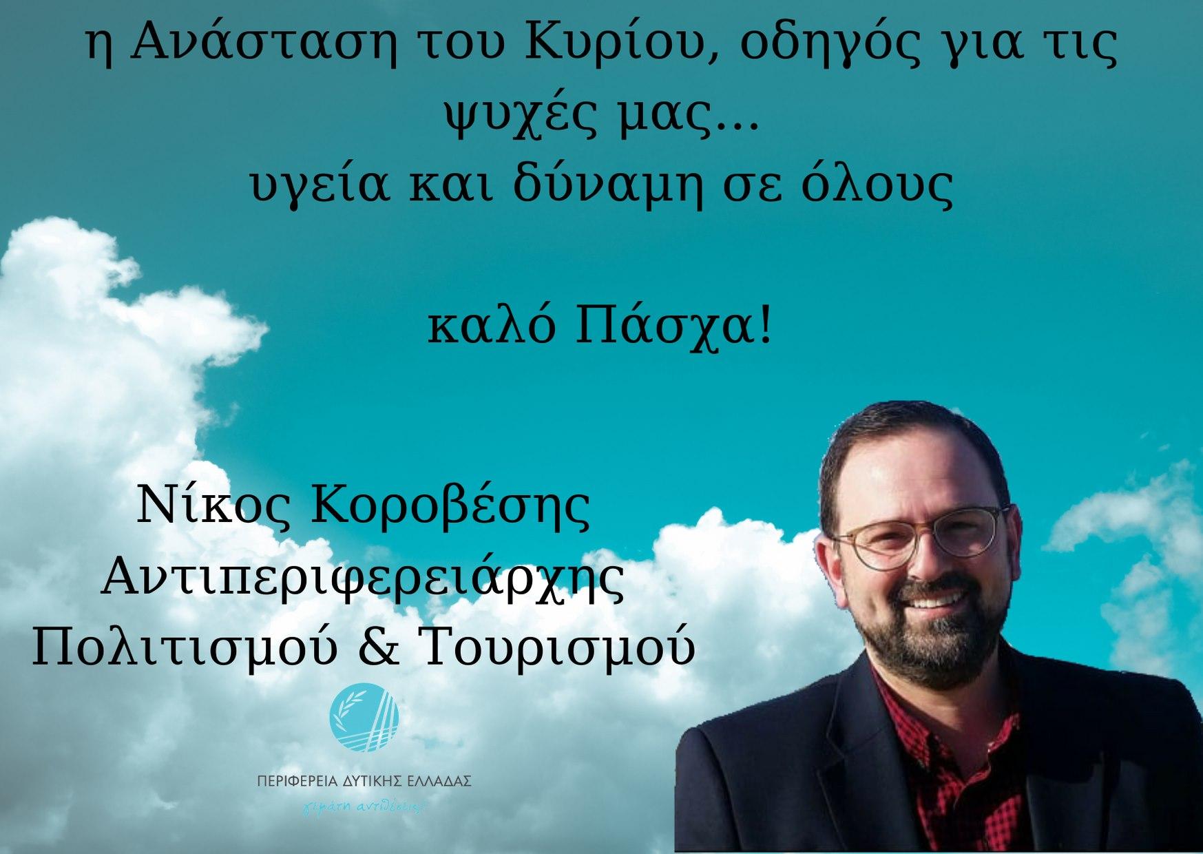 Ευχές για το Πάσχα του Αντιπεριφερειάρχη Νίκου Κοροβέση