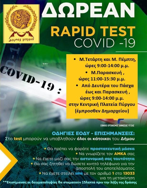 Δήμος Πύργου: Το πρόγραμμα των δωρεάν rapid test από κλιμάκιο του ΕΟΔΥ τις επόμενες ημέρες λόγω της εορτής του Πάσχα