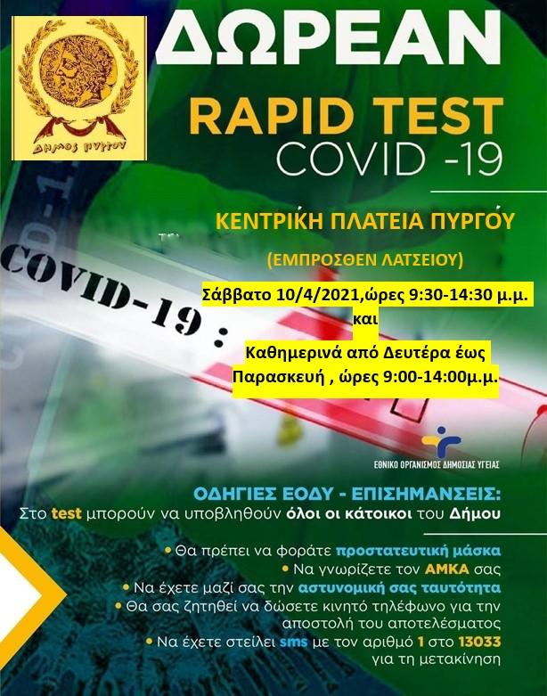 Δήμος Πύργου: Τα προσεχή rapid test στον Πύργο