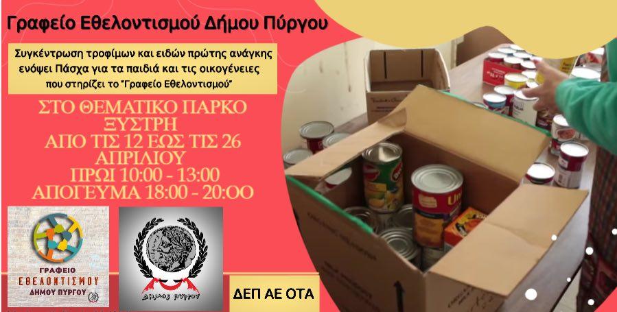 Δήμος Πύργου- Γραφείο Εθελοντισμού: Συλλογή τροφίμων ενόψει Πάσχα