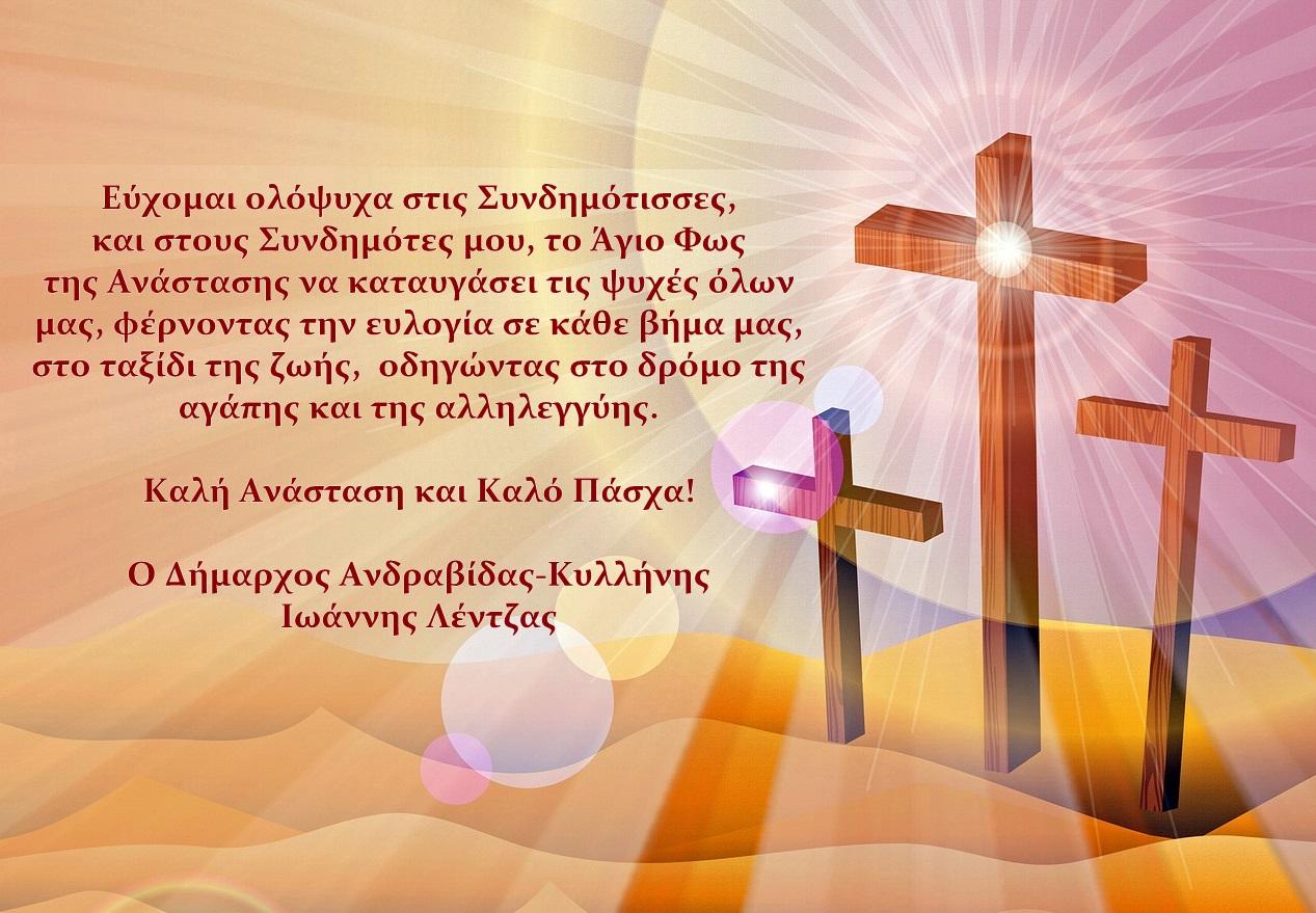 Ευχές Δημάρχου Ανδραβίδας-Κυλλήνης Γιάννη Λέντζα για καλή Ανάσταση και Καλό Πάσχα