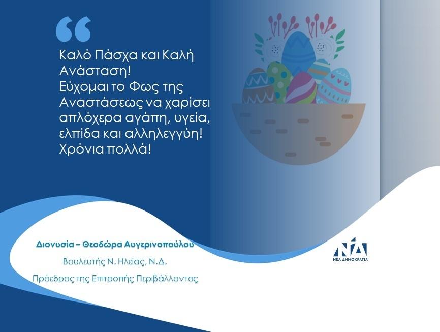 Πασχαλινές Ευχές από την Δρ. Διονυσία-Θεοδώρα Αυγερινοπούλου