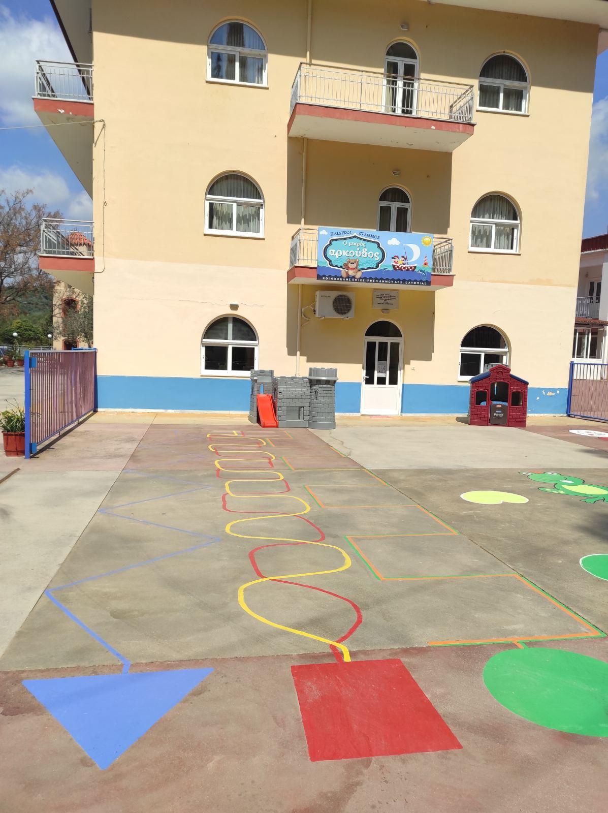 Κοινωφελής Επιχείρηση Δήμου Αρχαίας Ολυμπίας: Εικαστική παρέμβαση στον παιδικό σταθμό «Ο Μικρός Αρκούδος» στο Πελόπιο (photos)
