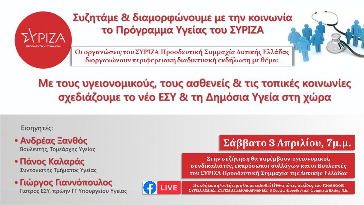 Ν.Ε ΣΥΡΙΖΑ - ΠΣ Δυτ. Ελλάδας: Διαδικτυακή εκδήλωση για την υγεία