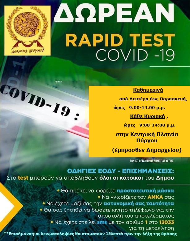 Δήμος Πύργου: Συνεχίζονται στον Πύργο καθημερινά τα δωρεάν rapid test covid-19