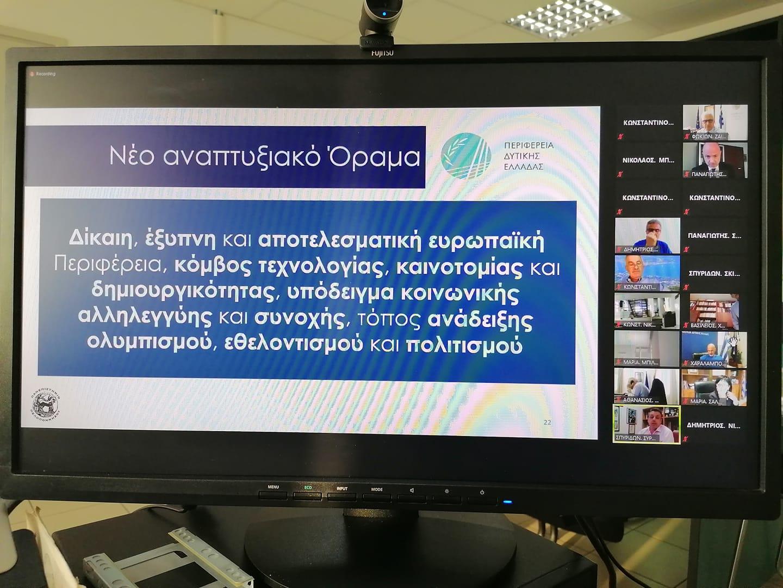 Ν. Φαρμάκης για το νέο 4ετές Επιχειρησιακό Σχέδιο της Περιφέρειας Δυτικής Ελλάδας: «Ήρθε η ώρα να βγούμε μπροστά για ένα νέο μοντέλο ανάπτυξης» (photos)