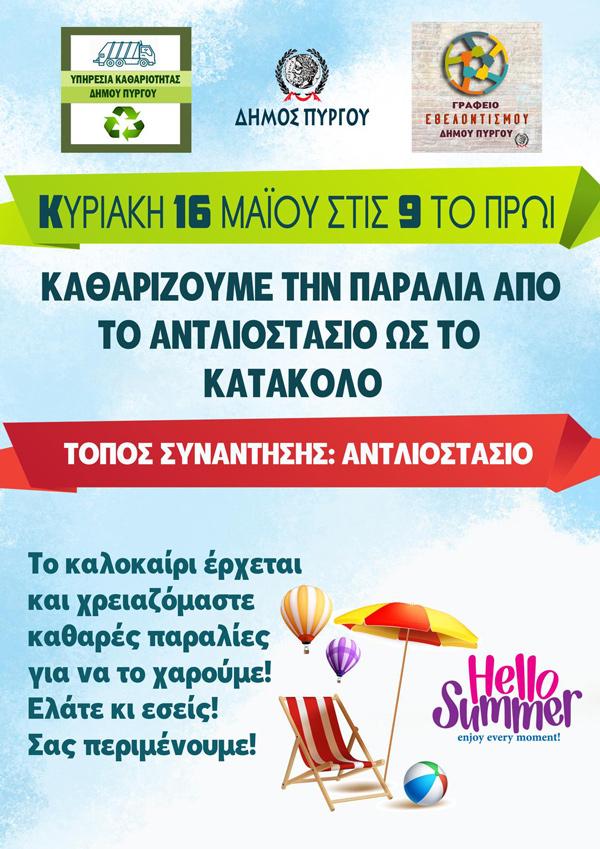 Δήμος Πύργου: Την Κυριακή 16/5 εκστρατεία εθελοντικού καθαρισμού της παραλίας από το Αντλιοστάσιο ως το Κατάκολο