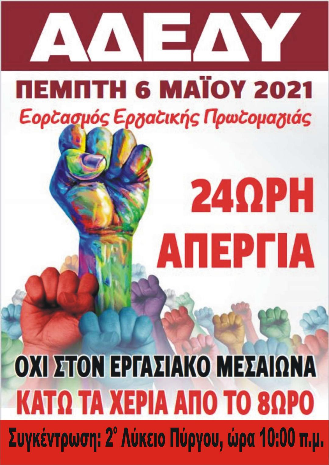 ΑΔΕΔΥ: Κάλεσμα συμμετοχής στην 24ωρη απεργία στις 6 Μαίου- Συγκέντρωση στις 10: 00 στο 2ο Λύκειο Πύργου