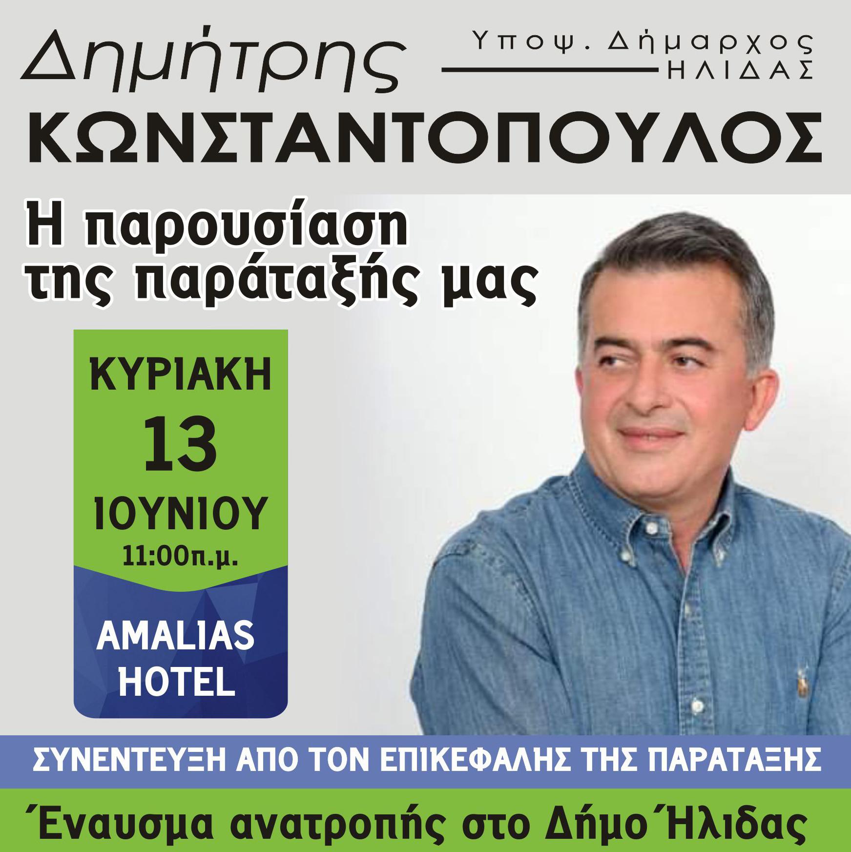 Δημήτρης Κωνσταντόπουλος: Την Κυριακή παρουσιάζει την παράταξή του