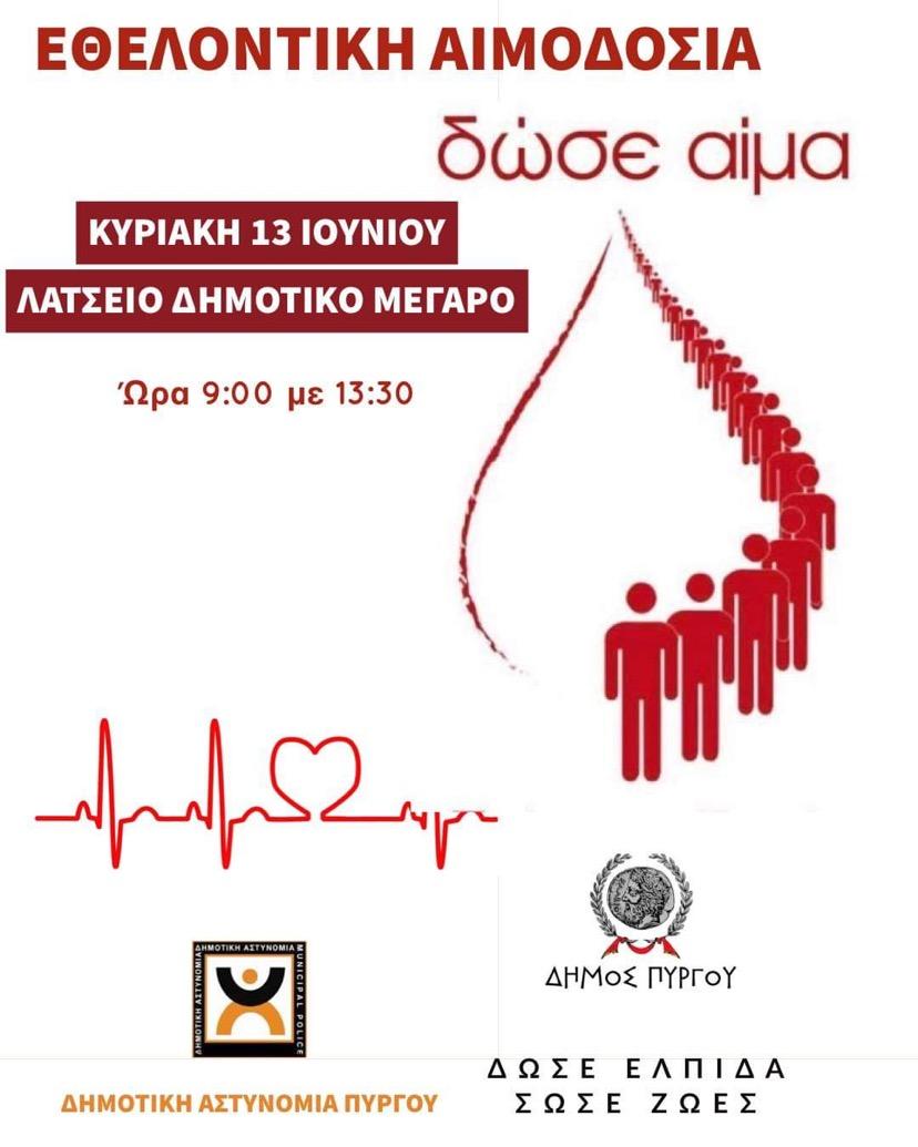 Δήμος Πύργου: Εθελοντική αιμοδοσία την Κυριακή 13/6 από τη Δημοτική Αστυνομία Πύργου- Δωρίζουμε ζωή