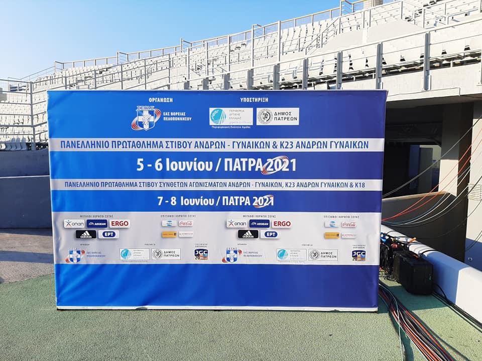 Η Περιφέρεια Δυτικής Ελλάδας συμμετέχει στο Πανελλήνιο Πρωτάθλημα Στίβου που διεξάγεται από σήμερα στην Πάτρα