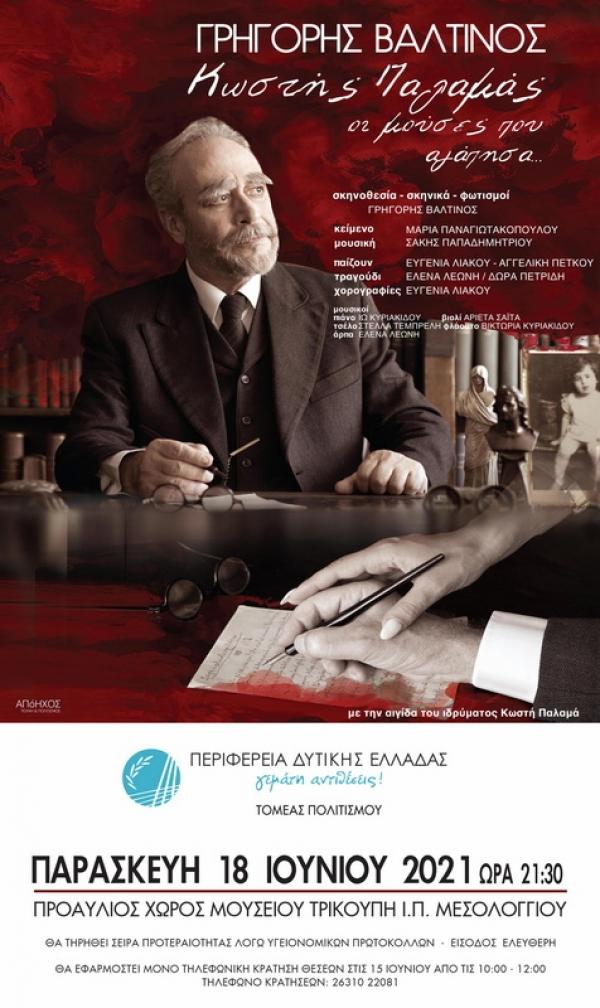 ΠΔΕ: Με την θεατρική παράσταση «Κωστής Παλαμάς – Οι μούσες που αγάπησα» ανοίγει η αυλαία για το Πολιτιστικό Πρόγραμμα της Περιφέρειας