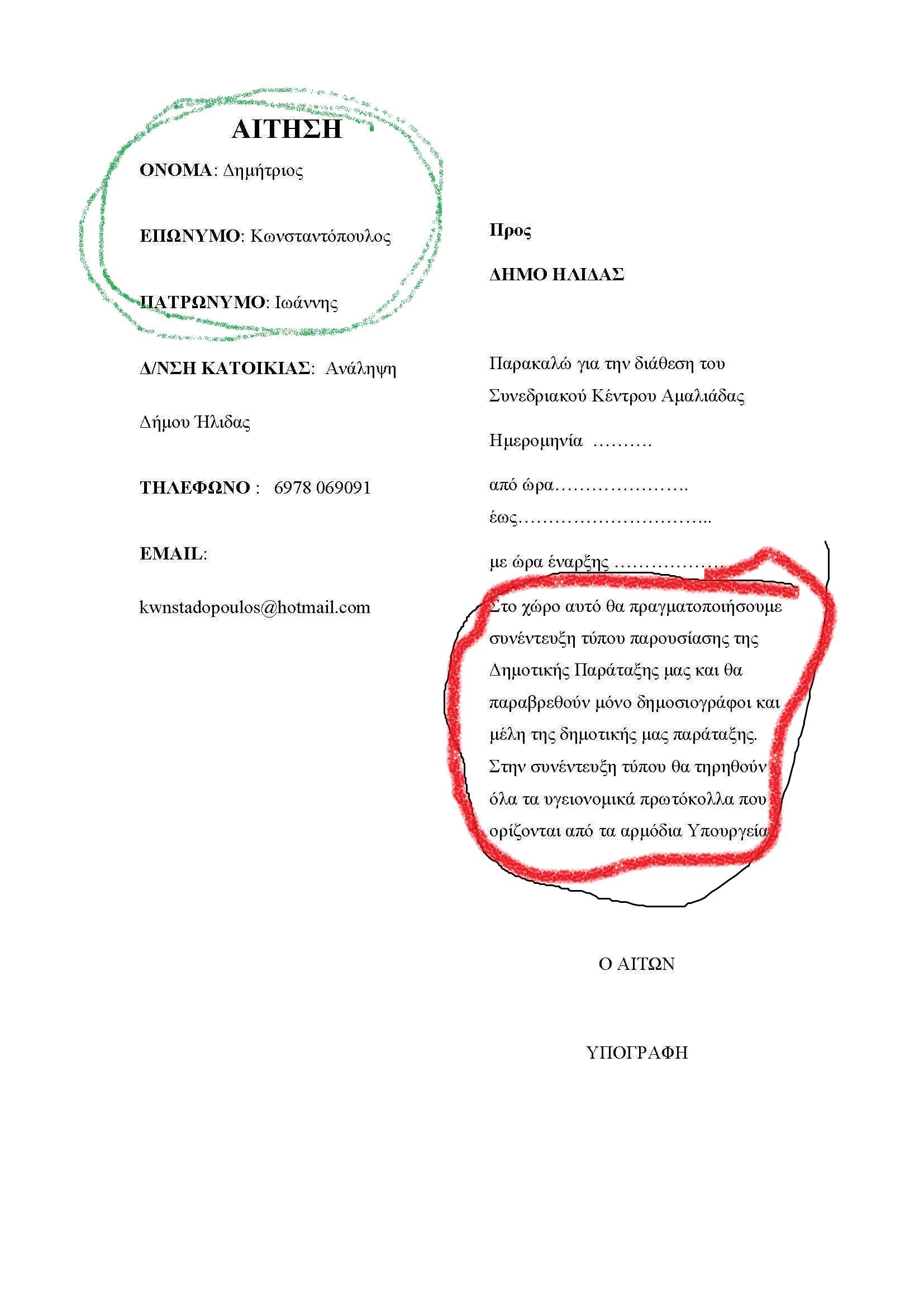 Δημήτρης Κωνσταντόπουλος: Ο Δήμος Ήλιδας κ. Λυμπέρη δεν είναι ιδιοκτησία σας…