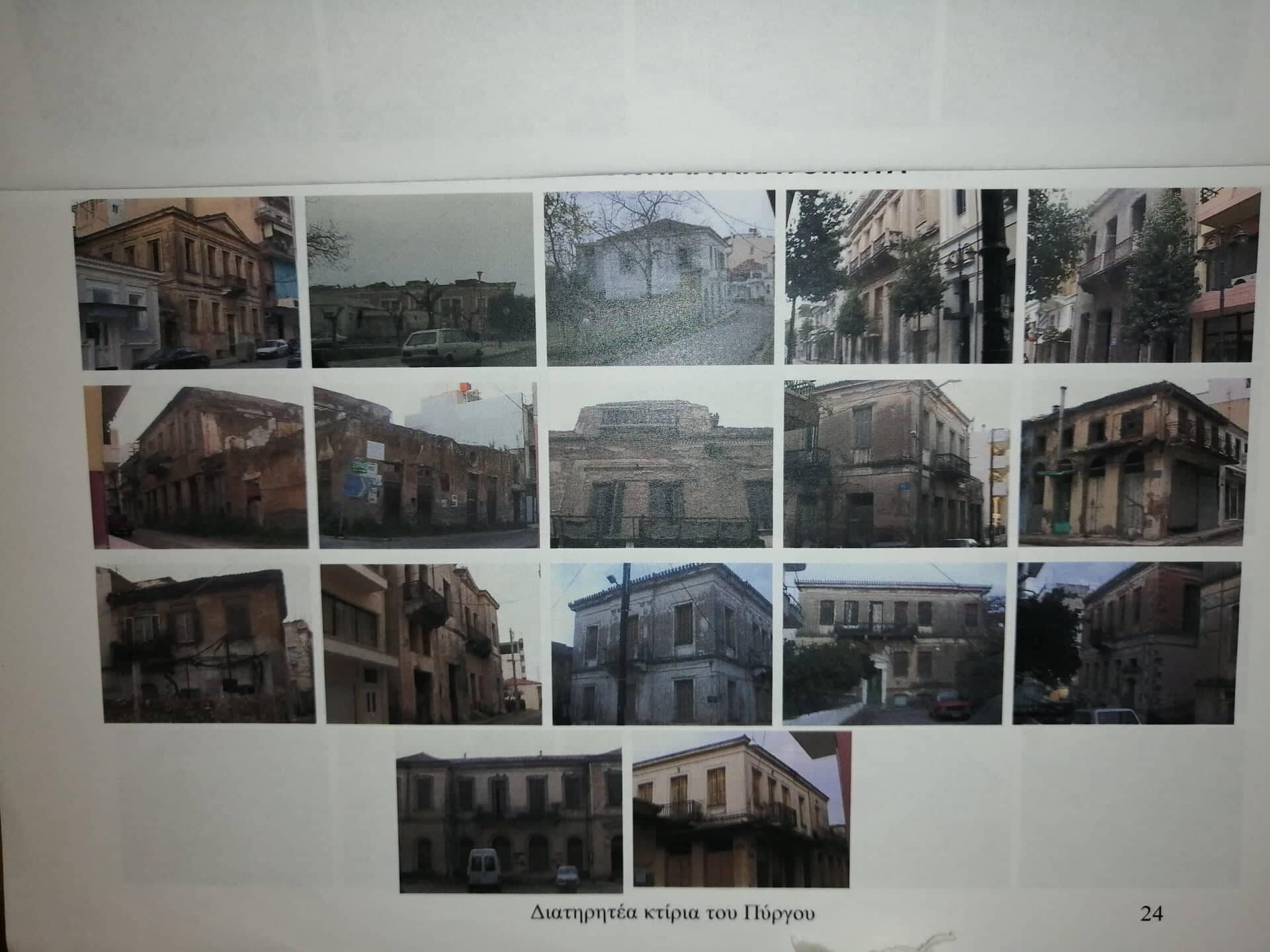 Δήμος Πύργου: Σύσκεψη για τα διατηρητέα κτίρια της πόλης- Μέτρα προστασίας και ανάδειξης της «ζωντανής» ιστορίας του Πύργου