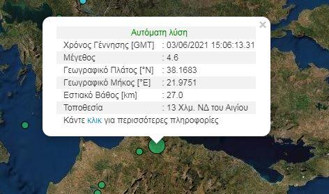 Σεισμός 4,6 Ρίχτερ με επίκεντρο κοντά στο Αίγιο- Αισθητός και στην Ηλεία