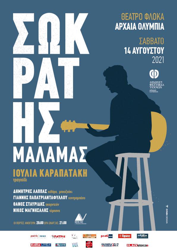 Αρχαία Ολυμπία: Ο Σωκράτης Μάλαμας live το Σάββατο 14 Αυγούστου στο Θέατρο Φλόκα