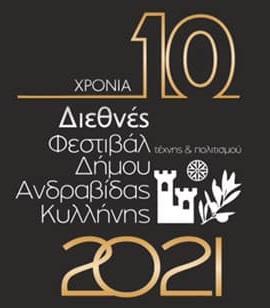 10ο Διεθνές Φεστιβάλ Δήμου Ανδραβίδας - Κυλλήνης: Το καλοκαιρινό ταξίδι στον Πολιτισμό- Το Πρόγραμμα