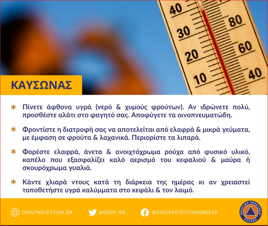 ΠΔΕ: Σε εξέλιξη το κύμα καύσωνα σε Δυτική Ελλάδα και σε όλη τη χώρα με θερμοκρασίες έως και 44 βαθμούς κελσίου – Έκτακτο Δελτίο Επικίνδυνων Καιρικών Φαινομένων για παρατεταμένο καύσωνα από την ΕΜΥ