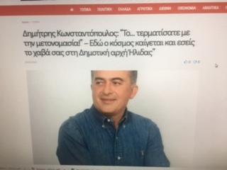 «Προφητική» για τις εξελίξεις η άμεση παρέμβαση Δημ. Κωνσταντόπουλου σχετικά με την πρόταση μετονομασίας του Δήμου Ήλιδας που έκανε ο Γ. Λυμπέρης