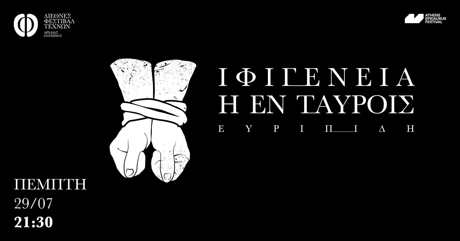 Διεθνές Φεστιβάλ Τεχνών Αρχαίας Ολυμπίας: «Ιφιγένεια η εν Ταύροις» στο θέατρο Φλόκα- Παράσταση αρχαίου δράματος με αγγλικούς υπέρτιτλους, την Πέμπτη 29/7