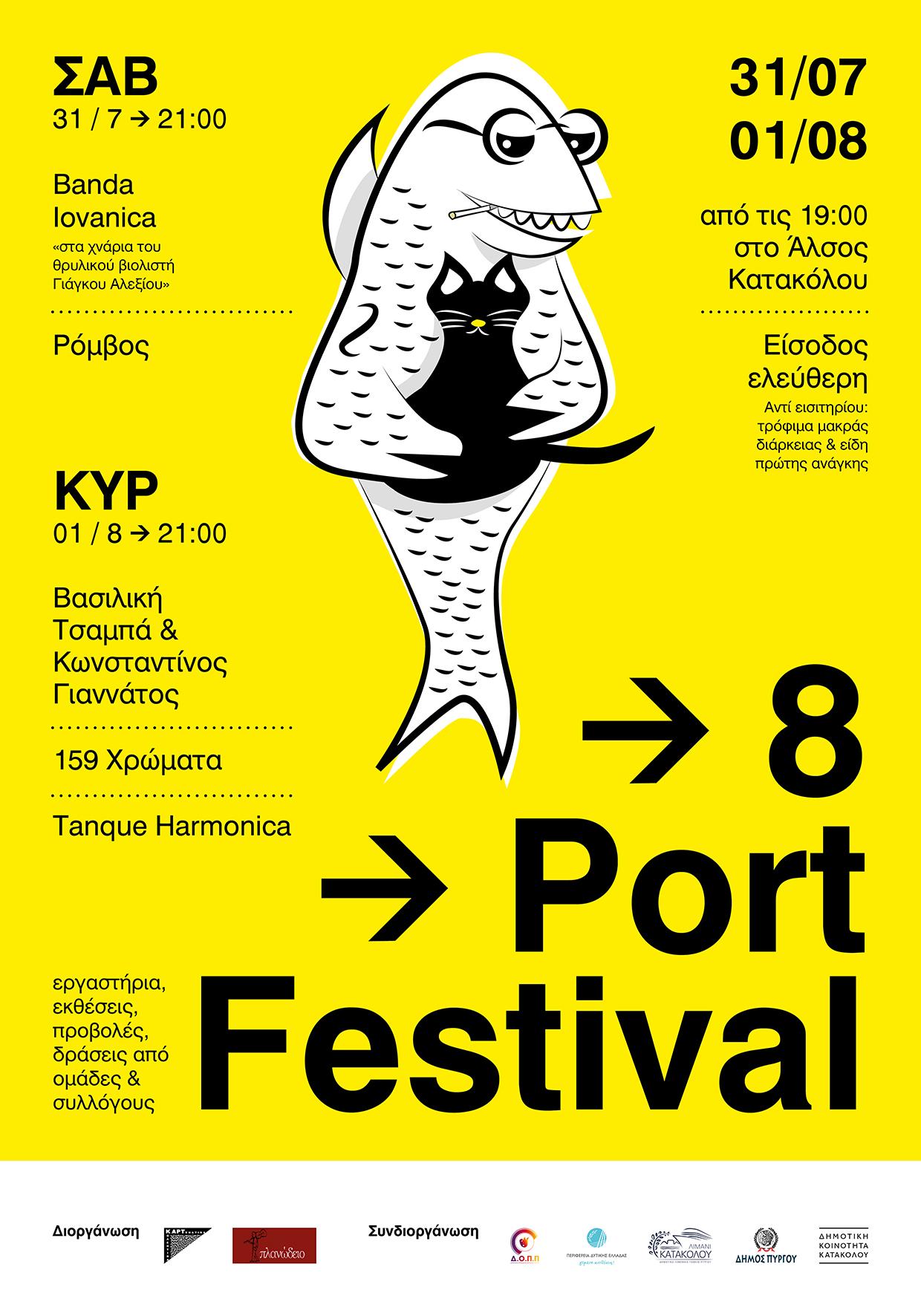 8ο Port Festival: Η γιορτή του λιμανιού επιστρέφει στο Κατάκολο!  -Σάββατο 31/7 & Κυριακή 1/8, από τις 19:00, με ελεύθερη είσοδο και προσφορά ειδών πρώτης ανάγκης- Το πρόγραμμα