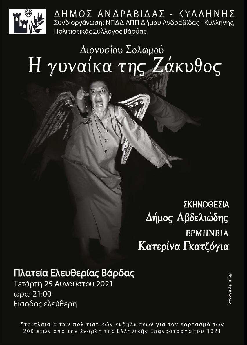Η παράσταση «Η ΓΥΝΑΙΚΑ ΤΗΣ ΖΑΚΥΘΟΣ», που ενθουσίασε το κοινό και την κριτική στις 25 Αυγούστου στη Πλατεία Ελευθερίας στη Βάρδα