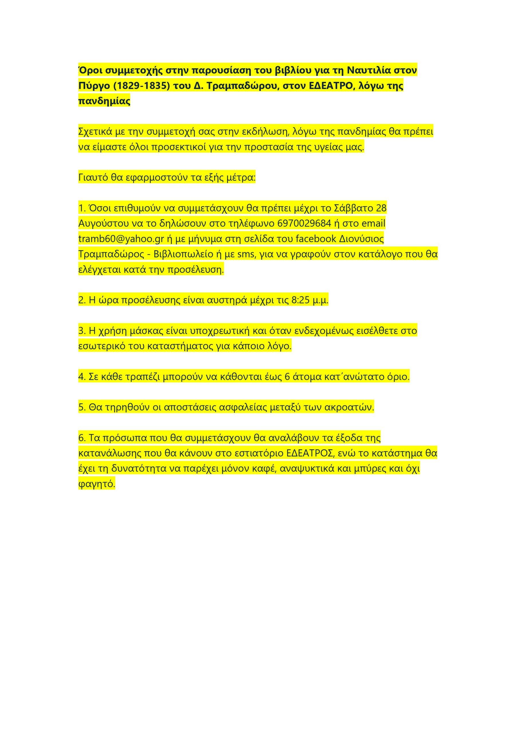 Την Κυριακή, 29/8 θα παρουσιαστεί το βιβλίο του Διονύση (Σάκη) Τραμπαδώρου για την Ναυτιλία στον Πύργο κατά την Καποδιστριακή περίοδο και την περίοδο της Αντιβασιλείας