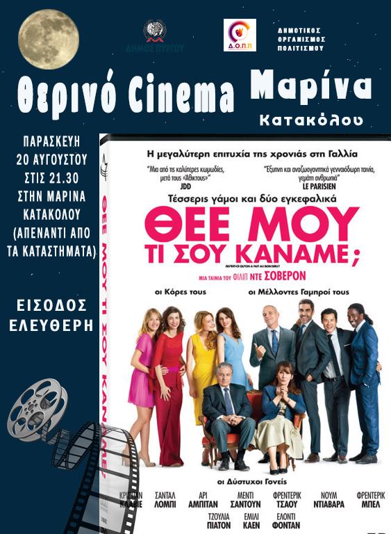 ΔΟΠ Πύργου: Θερινό Σινεμά στη Μαρίνα Κατακόλου- Την Παρασκευή 20/8 προβολή της γαλλικής κωμωδίας «ΘΕΕ ΜΟΥ ΤΙ ΣΟΥ ΚΑΝΑΜΕ»